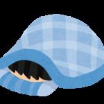 快眠するための布団の選び方!決め手は軽さ!?